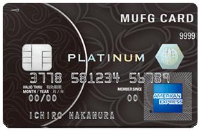 MUFGプラチナアメックスの年会費