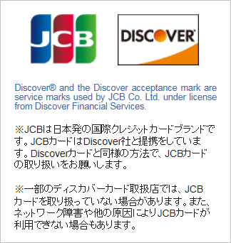 JCB海外加盟店