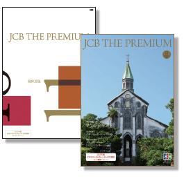 会員情報誌 JCB THE PREMIUM
