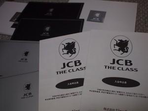 JCBクラス申込書2