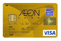 イオンゴールドカード01