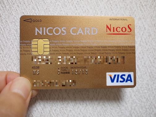 ニコスゴールドカード