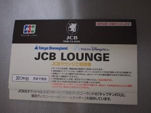 JCB-LOUNGE