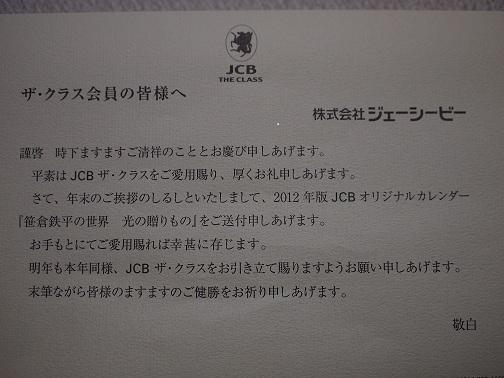 jcb-carendar2
