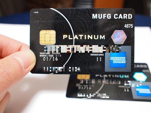 MUFGプラチナ・アメリカン・エキスプレス・カード