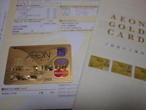 aeon-gold1013-2