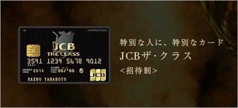 JCBクラス年会費150702-1