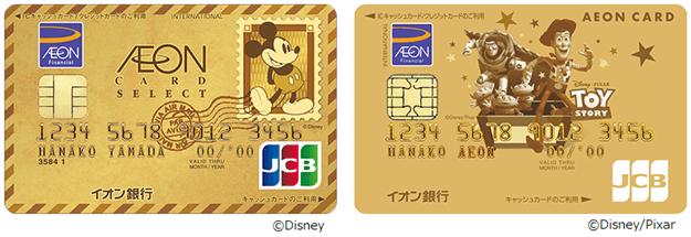イオンゴールドカードのディズニーデザイン