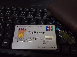 楽天カード131116