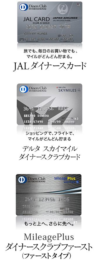 diners150810-2