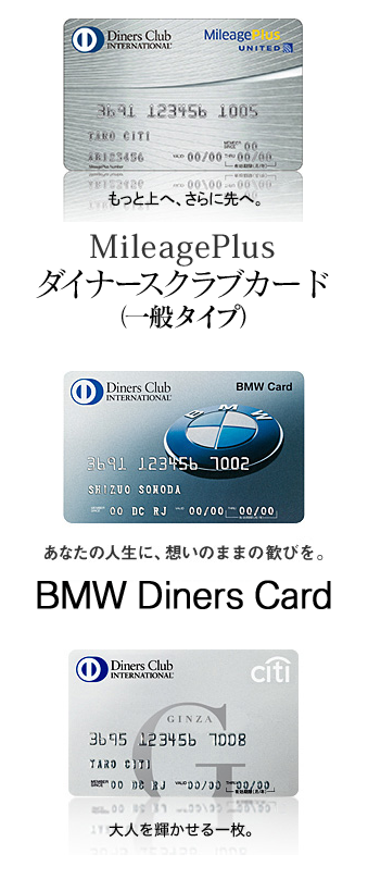 diners150810-3
