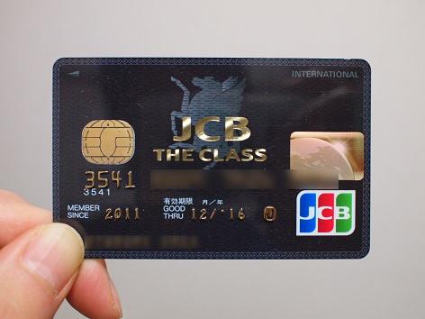 JCBクラス新券面05