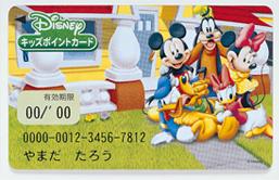 ディズニーキッズポイントカード