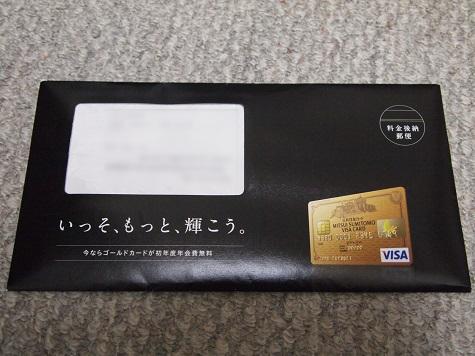 三井住友ゴールド140329-1