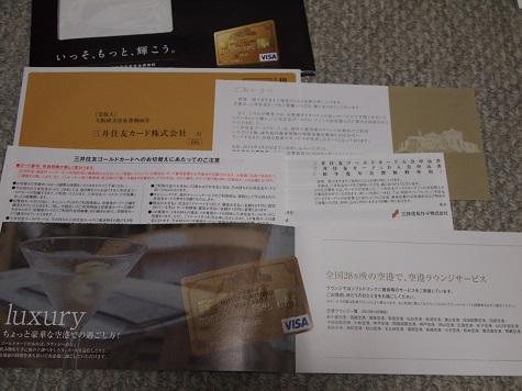三井住友ゴールド140329-2