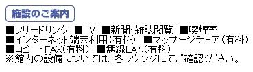 羽田空港ラウンジ0