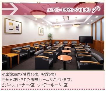 羽田空港ラウンジ1