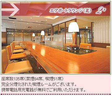 羽田空港ラウンジ2