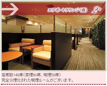 羽田空港ラウンジ3
