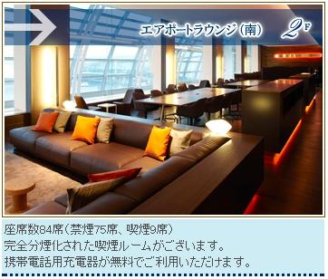 羽田空港ラウンジ4