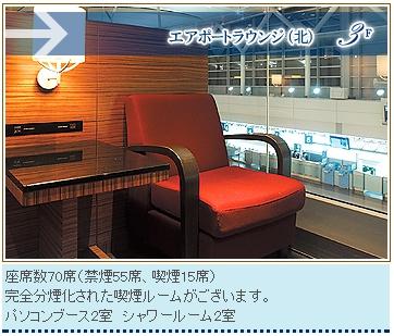 羽田空港ラウンジ5