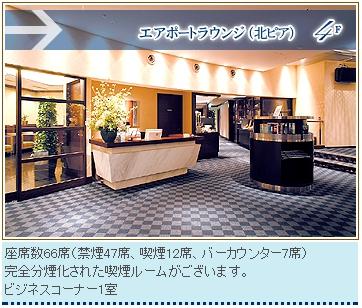 羽田空港ラウンジ6