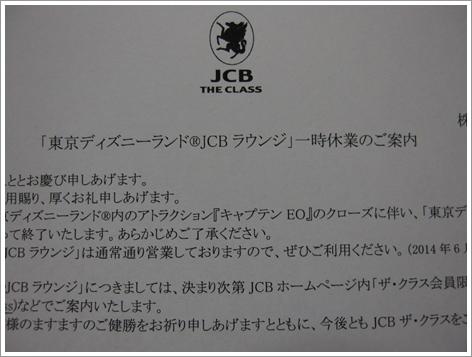 JCBラウンジ140710-4