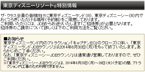 JCBラウンジ140710-1