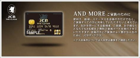 JCBクラス140701-1