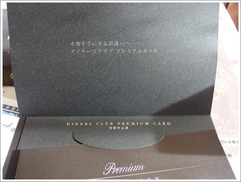 ダイナースプレミアム140808-5