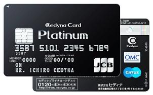 セディナプラチナカード141004-1