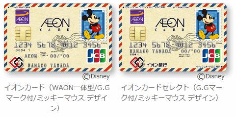 イオンカード ミッキーマウス デザイン