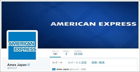 amex141224-1