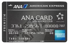 ana-amex-premium150207-1