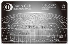 ana-diners-premium150207-1
