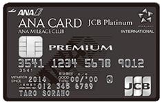 ana-jcb-premium150207-1