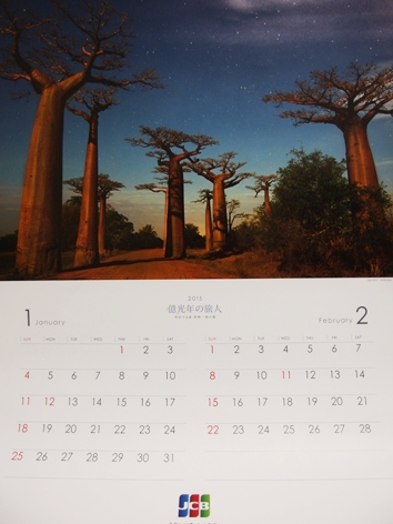 JCBカレンダー141231-3