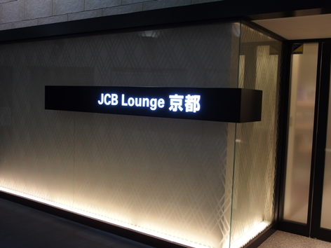 rounge-kyoto150407-1
