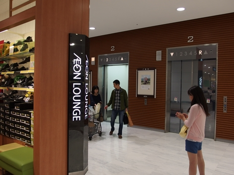 aeon-louge150505-5