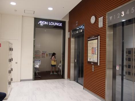 aeon-lounge150505-6
