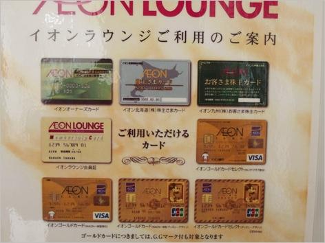 aeon-lounge150505-8