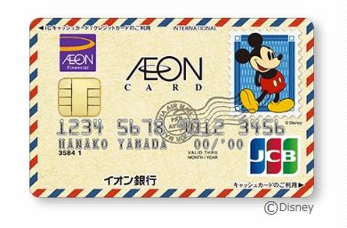 aeon-disney150226-1