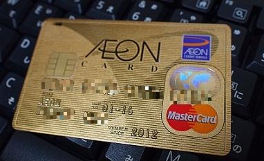 aeon-gold150226-1