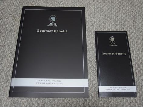 gourmet-benefit150323-2