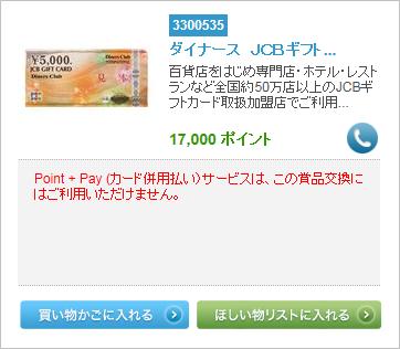 reward-point150314-2