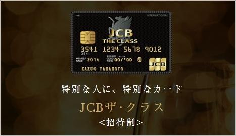 JCBザ・クラス150709-1