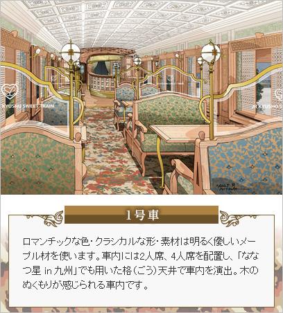 或る列車150615-3