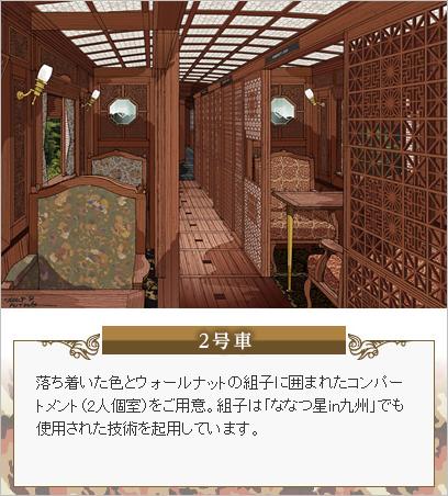 或る列車150615-4