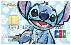 ディズニーJCBカード・スティッチ2