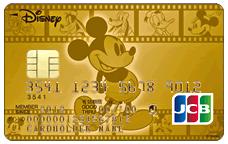 ディズニーJCBカード・ミッキーマウス&フレンズ